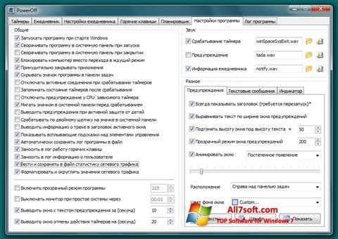 截图 SM Timer Windows 7