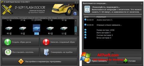 截图 D-Soft Flash Doctor Windows 7