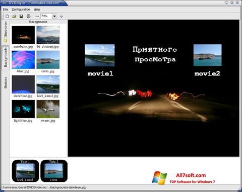 截图 DVDStyler Windows 7