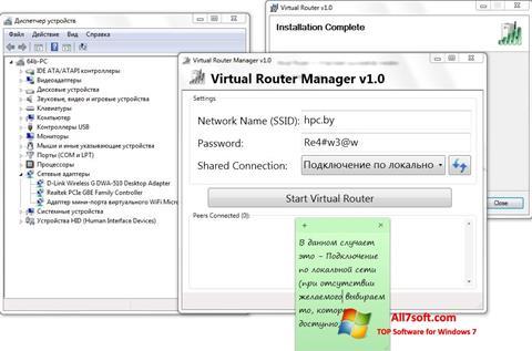 截图 Virtual Router Manager Windows 7