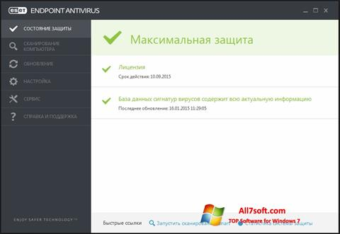 截图 ESET Endpoint Antivirus Windows 7