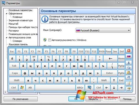 截图 Virtual Keyboard Windows 7