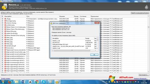 截图 Recuva Windows 7